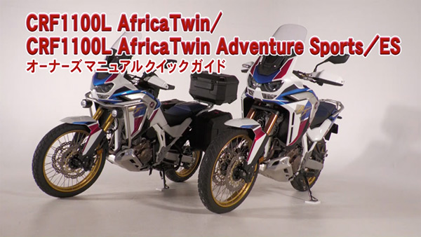 CRF1100L Africa Twin/CRF1100L Africa Twin Adventure Sports